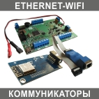 Ethernet/WiFi-коммуникаторы